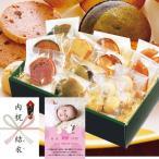 結婚祝いお返し・結婚内祝い 世界初オーガニック野菜焼き菓子12個 写真入りカード付 (AD)軽