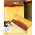 結婚祝いお返し・結婚内祝い 純金箔入り京都カステラ 写真入りカード付