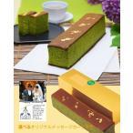 結婚祝いお返し・結婚内祝い 純金箔入り京都カステラ 抹茶 写真入りカード付 (AD)軽