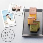 結婚祝いお返し・結婚内祝い 純金箔入り京都カステラセット 写真入りカード付