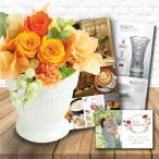 ギフト 贈り物 カタログギフト と プリザーブドフラワー バラ アレンジS オレンジ 誕生日 プレゼント 人気 お祝い 退職祝い B-BE (DB)