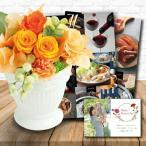 ギフト 贈り物 カタログギフト と プリザーブドフラワー バラ アレンジS オレンジ 誕生日 プレゼント 人気 お祝い 退職祝い G-AEO (DB)