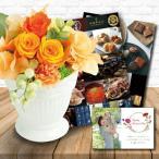 ギフト 贈り物 カタログギフト と プリザーブドフラワー バラ アレンジS オレンジ 誕生日 プレゼント 人気 お祝い 退職祝い G-DO (DB)