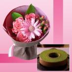 誕生日プレゼント ピンク花束&丸久小山園の宇治抹茶クーヘン お母さんへの退職祝い/古希/メッセージカード付き