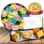 花とお菓子 セット ソープ フラワー ボックス 2L ミックス & 和菓子 カステラ 詰合せ 母 誕生日プレゼント ギフト ランキング 結婚祝い 退職祝い 60代 (BD)