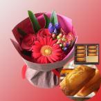 結婚記念日 金婚式 還暦 長寿のお祝い アンリ・シャルパンティエ フィナンシェ & 赤い花束 基本送料無料