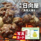 お歳暮 冬 ギフト 送料無料 宮崎県産 鶏 炭火焼 B お祝い 出産 結婚 内祝い gift 肉 国産 鶏肉 ランキング (SK)軽