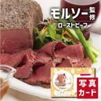 お歳暮 冬 ギフト 送料無料 ローストビーフ セット お祝い 出産 結婚 内祝い gift 牛肉 肉 食べ物 ランキング (SK)軽