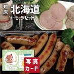 お歳暮 冬 ギフト 送料無料 北海道 ソーセージ セット お祝い 出産 結婚 内祝い gift 肉 産直 ランキング (SK)軽