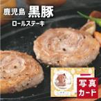 お歳暮 冬 ギフト 送料無料 鹿児島 黒豚 ミニ ロールステーキ お祝い 出産 結婚 内祝い gift 肉 豚肉 ブランド 国産 ランキング (SK)軽