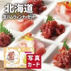 お歳暮 ギフト 送料無料 ハム 北海道 生ハム ウインナー 詰め合わせ 写真入り 名入れ カード お祝い 内祝い 出産内祝い 食べ物 人気 ランキング (SK)軽