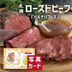 お歳暮 冬 ギフト 送料無料 北海道産 ローストビーフ お祝い 出産 結婚 内祝い gift 牛肉 肉 食べ物 ランキング (SK)軽