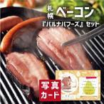 お歳暮 冬 ギフト 送料無料 北海道産 ベーコン ウインナー セット お祝い 出産 結婚 内祝い gift 肉 ランキング (SK)軽