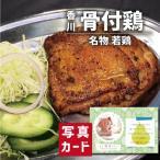 お歳暮 冬 ギフト 送料無料 香川 名物 骨付き鳥風 若鶏 お祝い 出産 結婚 内祝い gift 肉 国産 鶏肉 ランキング (SK)軽