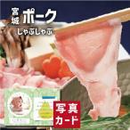 お歳暮 冬 ギフト 送料無料 伊達ざくらポーク しゃぶしゃぶ お祝い 出産 結婚 内祝い gift 肉 豚肉 国産 ブランド豚 ランキング (SK)軽