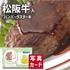 お歳暮 冬 ギフト 送料無料 松阪牛 入り ハンバーグステーキ お祝い 出産 結婚 内祝い gift 牛肉 肉 国産牛 ランキング (SK)軽