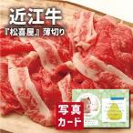 お歳暮 冬 ギフト 送料無料 近江牛 うすぎり お祝い 出産 結婚 内祝い gift 牛肉 肉 産直 国産牛 ランキング (SK)軽