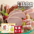 お歳暮 冬 ギフト 送料無料 大阪 ハム ウインナー 詰合せ C お祝い 出産 結婚 内祝い gift 肉 産直 ランキング (SK)軽