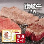 お歳暮 冬 ギフト 送料無料 香川 オリーブ牛 焼肉 お祝い 出産 結婚 内祝い gift 牛肉 肉 産直 国産牛 ランキング (SK)軽