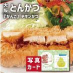 お歳暮 冬 ギフト 送料無料 大阪 とんかつがんこ チキンかつ B お祝い 出産 結婚 内祝い gift 食べ物 ランキング (SK)軽