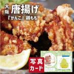 お歳暮 冬 ギフト 送料無料 大阪 がんこ 鶏のから揚げ お祝い 出産 結婚 内祝い gift 肉 国産 鶏肉 ランキング (SK)軽