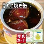 お歳暮 冬 ギフト 送料無料 大阪 たこやき缶 お祝い 出産 結婚 内祝い gift 食べ物 非常食 ランキング (SK)軽