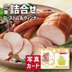 お歳暮 ギフト 送料無料 ハム 伊賀 上野の里 ロースハム & ウインナー 詰合せ 写真入り 名入れ カード お祝い 内祝い 食べ物 人気 ランキング (SK)軽