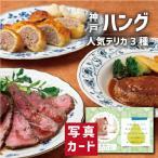 お歳暮 冬 ギフト 送料無料 神戸ハング デリカ 3種 詰合せ お祝い 出産 結婚 内祝い gift 牛肉 肉 食べ物 ランキング (SK)軽