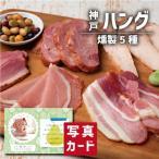 お歳暮 冬 ギフト 送料無料 神戸ハング 燻製 5種 セット お祝い 出産 結婚 内祝い gift 牛肉 肉 食べ物 ランキング (SK)軽