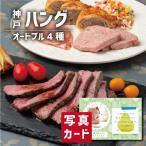 お歳暮 冬 ギフト 送料無料 神戸ハング オードブル 4種 セット お祝い 出産 結婚 内祝い gift 牛肉 肉 食べ物 ランキング (SK)軽