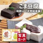 お歳暮 冬 ギフト 送料無料 大覚総本舗 ごま豆腐 お祝い 出産 結婚 内祝い gift スイーツ 和菓子 ランキング (SK)軽