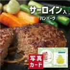 お歳暮 冬 ギフト 送料無料 サーロイン 入り ハンバーグ 8個 お祝い 出産 結婚 内祝い gift 牛肉 肉 食べ物 ランキング (SK)軽