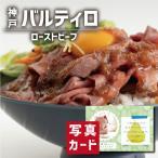 お歳暮 冬 ギフト 送料無料 神戸 ローストビーフ お祝い 出産 結婚 内祝い gift 牛肉 肉 食べ物 ランキング (SK)軽