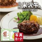 お歳暮 冬 ギフト 送料無料 米沢牛 入り ハンバーグ 6個 お祝い 出産 結婚 内祝い gift 牛肉 肉 国産牛 ランキング (SK)軽