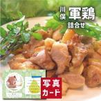 お歳暮 冬 ギフト 送料無料 福島 川俣シャモ 詰め合せ お祝い 出産 結婚 内祝い gift 肉 国産 鶏肉 ランキング (SK)軽