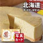 お歳暮 冬 ギフト 送料無料 北海道 チーズケーキ セット お祝い 出産 結婚 内祝い gift スイーツ 洋菓子 お菓子 ランキング (SK)軽
