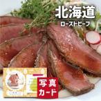 お歳暮 冬 ギフト 送料無料 北海道 十勝 ローストビーフ お祝い 出産 結婚 内祝い gift 牛肉 肉 食べ物 ランキング (SK)軽