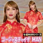 チャイナ服 コスプレ 男性用 女装 メンズ