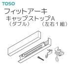 TOSO(トーソー) カーテンレール フィットアーキ 部品 キャップストップA(ダブル) (左右1組)