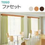TOSO(トーソー) カーテンボックス ファセット サイドキャップセット 0.50〜1.00m
