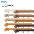 TOSO(トーソー) カーテンレール レガート ダブル正面付Mセット 2.00m