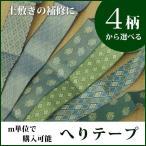 縁テープ 補修用 価格:テープ 1mあたり 日本製 フリーカット上敷向け ヘリテープ6種類 へりテープ ヘリテープ