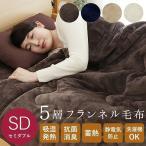 毛布 セミダブル 2枚合わせ毛布フラン セミダブルサイズ約160×200cm 毛布  抗菌 消臭 発熱 蓄熱 静電気防止 GL 新生活