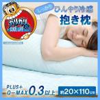 抱き枕 冷感 ひんやり 「ガリガリ君 抱き枕 PLUS+」 20×110cm 寝具 洗える まくら 夏 ひんやり クール 人気 コラボ (ib)
