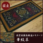 い草 玄関マット 「華紋草(かもんそう)」 88×150cm 日本製 い草 最高級 五重織り 高級 玄関マット 和風 約0.8畳