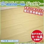 ポリプロピレン カーペット 「ジュピター」 江戸間3畳 約174×261cm ラグ 洗える 撥水 ビニールカーペット 軽量 シンプル