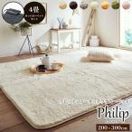 ホットカーペット 4畳 本体セット マイクロファイバー 「フルム」 約200x300cm 長方形 床暖房 電気カーペット