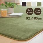 ラグカーペット「フラン」(tm) 92×185cm 約1畳 ホットカーペットカバー シンプル フランネル ラグ カーペット 長方形 床暖房 電気カーペット