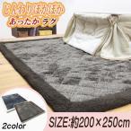 こたつ敷き布団 長方形 「スクード」 約200×250cm ホットカーペットカバー 3畳 ラグカーペット 北欧 暖かい 床暖房対応 ラグ