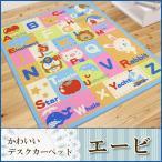 Yahoo!アイズオンラインショップデスクカーペット 「エービ」 約110×133cm 男の子 勉強机 子供部屋 ルームマット アルファベット 勉強 学習 英語 英字